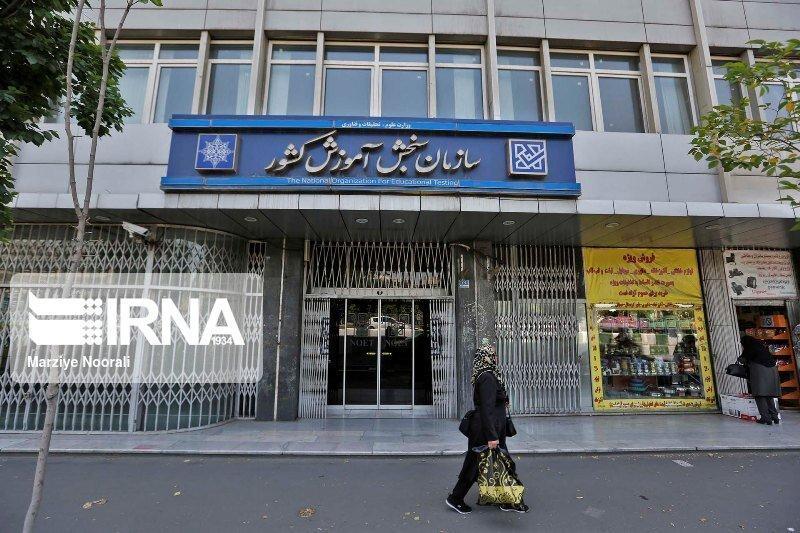 خبرنگاران آزمون های بین الملل ایران در اردیبهشت لغو شد