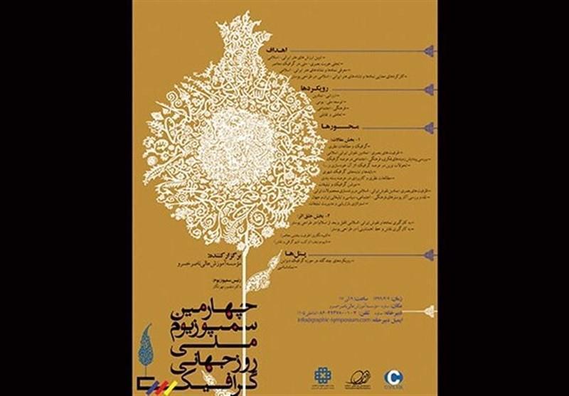 فراخوان سمپوزیوم ملی روز جهانی گرافیک منتشر شد